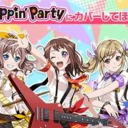 Craft Eggとブシロード、『バンドリ! ガールズバンドパーティ!』に収録するカバーソングを募集するキャンペーンを開始