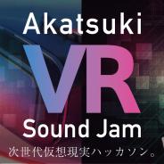 アカツキ、「Akatsuki VR Sound Jam」を開催 VR技術者を対象に仮想現実と音楽をテーマにしたハッカソン