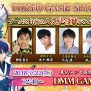DMM GAMES、「TGS2018」で9月22日に開催する『なむあみだ仏っ!-蓮台 UTENA-』のステージをニコ生とYouTube Liveで配信!
