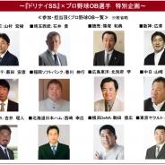 KONAMI、『プロ野球ドリームナインSS』で4大企画を実施。プロ野球OB総勢12名が豪華共演…「リアルタイム予想イベント」「座談会」など
