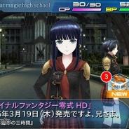 スクエニ、『魔法科高校の劣等生 LOST ZERO』で『FF零式 HD』と『FFアギト』とのコラボイベントを実施 「FF零式」コラボガチャが登場!