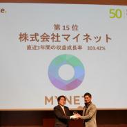 マイネット、「2018年 日本テクノロジーFast50」で15位に…303.42%の収益(売上高)成長で3年連続受賞