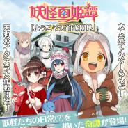 マイネットゲームス、『妖怪百姫たん!』で新たな妖怪百姫譚「ようこそ天狗遊園地」を開催!