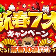 カヤック、『ぼくらの甲子園!ポケット』で特別イベント「新春7大キャンペーン」を開催!