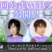 ビーグリーとオルトプラス、『RenCa:A/N』にて保志総一朗と石田彰が送る公式WEBラジオ第3回を公開