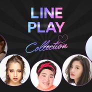 LINE、ROLAND、ゆりやんレトリィバァ、りゅうちぇる、舟山久美子、ゆきぽよ、島袋聖南、由布菜月が登場する『LINE プレイ』WEB限定動画を公開!