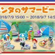 任天堂、『どうぶつの森 ポケットキャンプ』のフォーチュンクッキーショップに「ペンタのサマービーチ」が新登場!