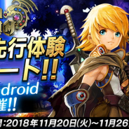 Eyedentity Games Japan、3DアクションRPG『ドラゴンネストM』特別先行体験を11月20日17時より開催! 各OSで先着1000名限定で