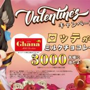 IGG、『ロードモバイル』でバレンタインキャンペーンを開催中 ロッテガーナミルクチョコレートが合計3000名に当たる!