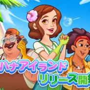 HK Hero Entertainment、箱庭経営タップパズルゲーム『オハナアイランド』を明日配信!