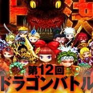 アソビズム、『ドラゴンリーグA』でリーグ戦メインイベント「第12回ドラゴンバトル」を11月29日に開催