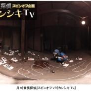 フジテレビ、相葉雅紀さん主演の月9ドラマ『貴族探偵』のスピンオフVR『カンシキTV』を配信開始