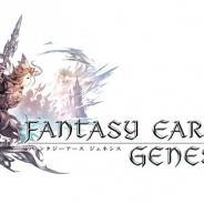 アソビモ、スクエニと共同開発中のアクションRPG『ファンタジーアース ジェネシス』で召喚獣やプレイヤーのクラスを公開!
