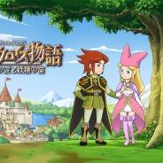セガゲームス、『ポポロクロイス物語 ~ナルシアの涙と妖精の笛』にストーリー第9章を追加! 新イベント「虹のアクセサリー」も開催