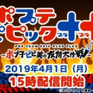 DLE、スマホ向け新作ゲーム『ポプテピピック++ ~ポプ子ピピ美の友情大作戦~』を4月1日にリリース  オリジナル声優をキャスティング