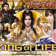 CTW、HTML5ゲーム『キングオブライフ』の事前登録をゲームサービス「G123.jp」で開始