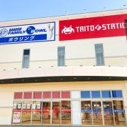 「タイトーF ステーション ヨークタウン坂東店」が12月22日にグランドオープン!