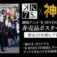 ブランジスタゲーム、『神の手』で人気アニメ「K」シリーズの劇場アニメ「K SEVEN STORIES」の公開を記念したコラボ企画を開始