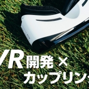 フルクオール、VR開発を学べる男女のカップリングイベント「VRハックコン」を10月21日に開催