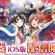 【App Storeランキング(10/29)】『少女☆歌劇 レヴュースタァライト -Re LIVE-』が早くも12位にランクイン! 『DQMスーパーライト』が7位に急浮上