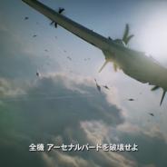 【PSVR】サブタイトルは「SKIES UNKNOWN(スカイズ・アンノウン)」 『エースコンバット7』の情報が公開…新規トレイラーも配信中