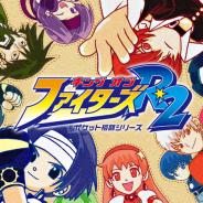 SNK、ネオジオポケットカラーの傑作タイトル『キング・オブ・ファイターズ R-2』と『サムライスピリッツ!2』をNintendo Switchで配信開始!