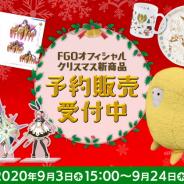 ディライトワークス、『Fate/Grand Order』オリジナルグッズ新商品47種を公開! 受注受付を開始!