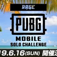 CyberZとエイベックス、「PUBG MOBILE」オフライン大会を「RAGE」で開催!