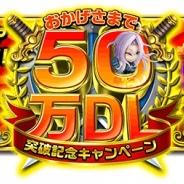 """C&Mゲームス、『アヴァロンΩ』で限定ミッションや豪華アイテムがゲットできる""""50万DL突破記念キャンペーン""""を開始!"""