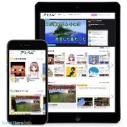 トレンダーズ、ゲーム実況に特化した動画プラットフォーム「プレイム」が100万PVを突破 リアルタイムコメント機能など機能拡充へ
