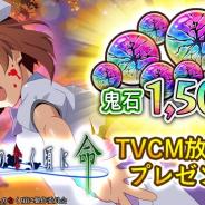 ディ・テクノ、『ひぐらしのなく頃に 命』で全ユーザーに鬼石1500個プレゼント! TVCM放映の開始記念!