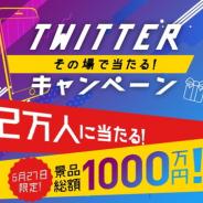 ガンホー、新作発表会開催を記念し当日限定のTwitterキャンペーンを開催決定!