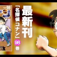 サイバード、『名探偵コナン公式アプリ』にて最新コミックス「名探偵コナン」98巻の電子版を配信