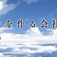【求人情報】ジョブボード(12/7)…Cygames、EyedentityGamesJapan
