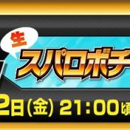 バンナム、「生スパロボチャンネル」を8月2日21時より配信! シリーズ開発者がトーク&最新情報をお届け!