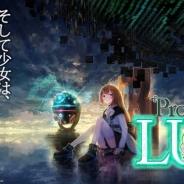 テクノブラッドのVIRTUAL GATEで、長編VRアニメーション「Project LUX」がリリース 期間限定の特別価格での提供も