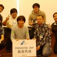 沖縄とSPAJAM開発者が混成チームで挑むハッカソンイベント「PARADISE Jam」が閉幕…「べにいも30%」が満場一致で最優秀賞に