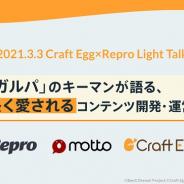【セミナー】「コロナ禍だからこそ生まれたチャレンジもある」…2020年の『ガルパ』とマーケティングの変化とは(提供:Craft Egg)