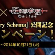 GMOゲームポット、iOS向けダンジョン探索型RPG『Wizardry Schema』×『Wizardry Online』とのコラボ企画を開始