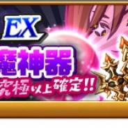 マーベラス、『剣と魔法のログレス いにしえの女神』で「福田所長のわがままラインナップ ガチャ EX」の販売開始