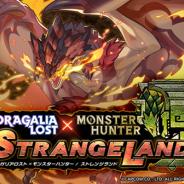 任天堂とCygames、『ドラガリアロスト』のイベント「MONSTER HUNTER STRANGELAND」にエピローグを追加