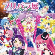 杉並アニメミュージアムがアイドルテーマパーク「プリパラ」になる「スギパラ」が2月15日より開催…衣装や資料、アニメ上映、ワークショップ、フォトスポットなど