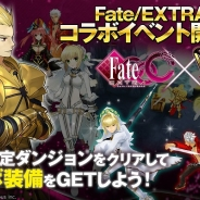 Aimingとマーベラス、『ヴァリアントレギオン』とPSP『Fate/EXTRA CCC』のコラボイベント…専用スキルが使える武具やコラボ限定ダンジョン「黄金の王」が登場