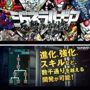 サミーネットワークス、新作ロボットアクションRPG『ジェネラルギア-反撃の神機-』のプロモーションビデオを公開