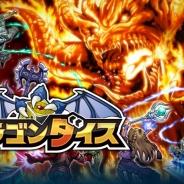 KONAMI、『ドラゴンダイス』を4月9日でサービス終了