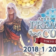 Cygames、『Shadowverse』でオフライン大会『Shadowverse Premier Cup 2018 Tokyo』のエントリー受付を開始