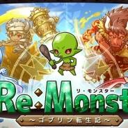 アルファポリス、『リ・モンスター(Re:Monster)』が10万DL突破…本日21時までに始めると「精霊石」25個がもらえる