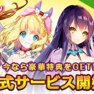 NCジャパン、美少女リンクRPG『ガールズリボーン』を配信開始 「リリース記念キャンペーン」や「リリース記念ガチャ」も開催!