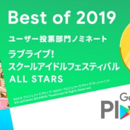 『ラブライブ!スクールアイドルフェスティバル ALL STARS』が「Google Play Best of 2019」にノミネート 応援リツイートCPも開催