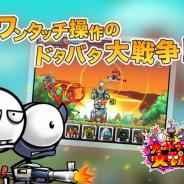 ノックバックワークス、お手軽タワーディフェンスゲーム『カートゥーン大戦争』 のサービスを10月26日より開始